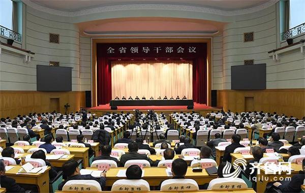 全省领导干部会议在济南举行